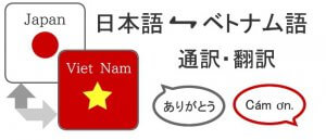 Prestigious Japanese translation service