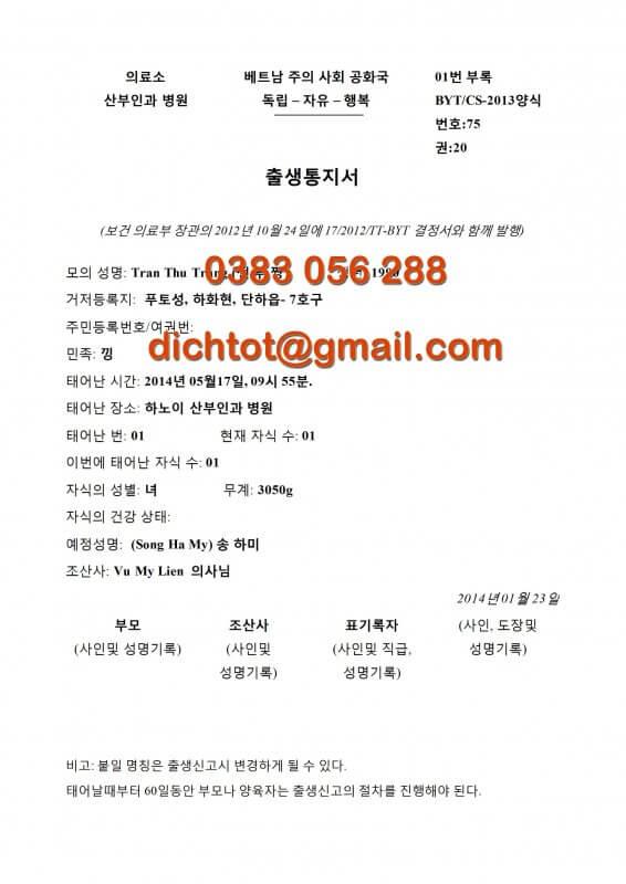 Mẫu Dịch Thuật Giấy Khai Sinh Tiếng Anh, Trung, Nhật, Hàn, Đức, Nga 7