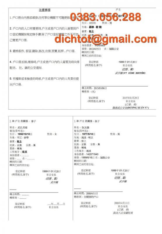 Mẫu Dịch Thuật Hộ Khẩu Tiếng Anh, Trung, Nhật, Hàn, Đức, Nga 3