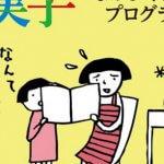 8 Thách Thức Khi Dịch Ngôn Ngữ Nhật Bản 11